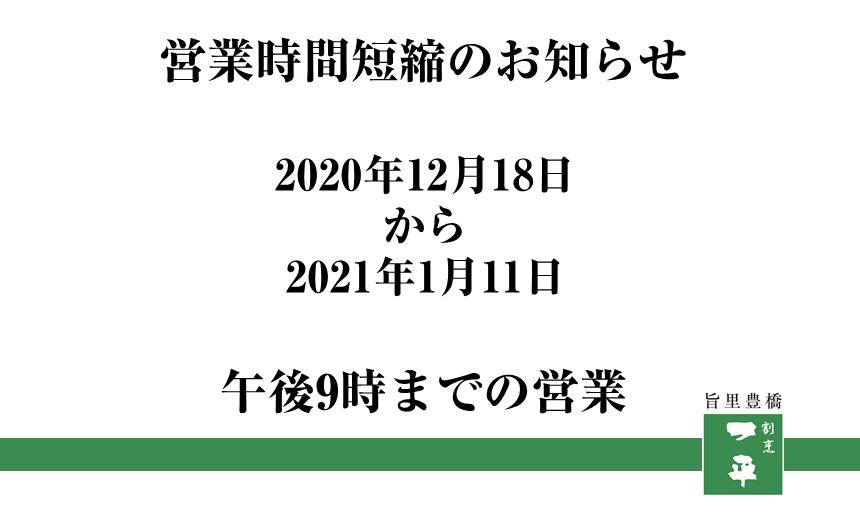 愛知県の時短営業要請に伴う、営業時間の変更について