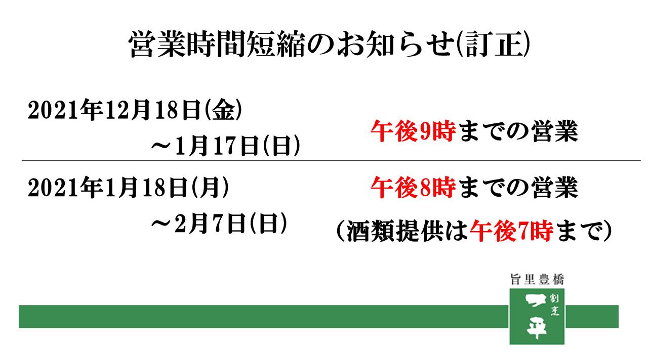 愛知県の時短営業要請に伴う、営業時間の変更について(訂正)