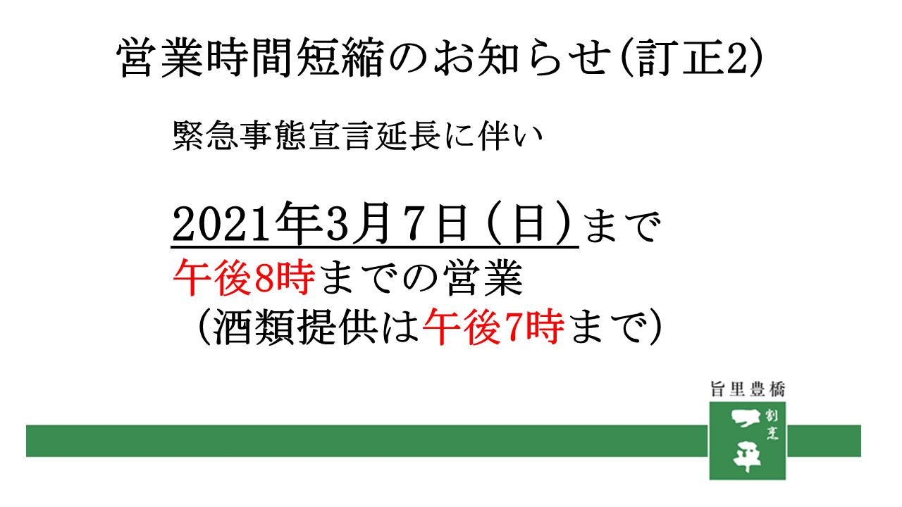 緊急事態宣言延長に伴い、営業時間の変更について(訂正2)