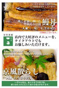 「鰻丼」「京風散らし」テイクアウト開始のお知らせ
